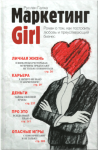маркетинг girl, руслан галка, бизнес-роман, книга, marketing girl, галка, читать